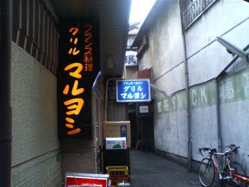 マルヨシ1.JPG