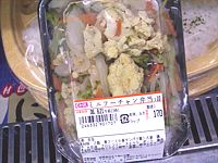 フーチャン弁当.JPG