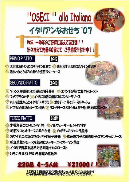ペルドマおせち2007.jpg