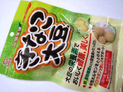 アリマきなこ大豆.JPG