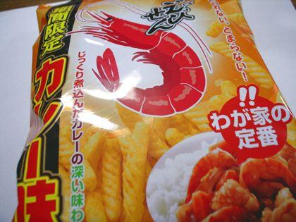 かっぱえびせんカレー味.JPG