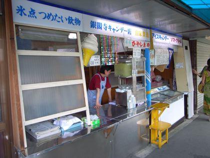 銀閣寺キャンデー1.JPG
