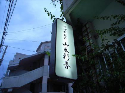 山本彩香01.JPG