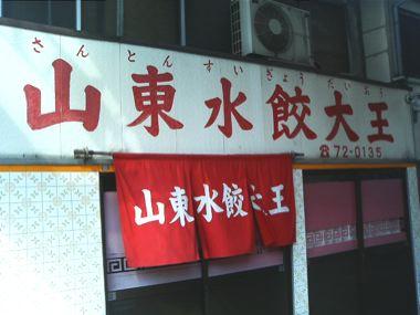 山東のれん.JPG