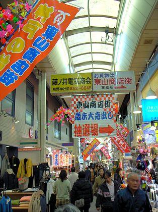 東山商店街.jpg