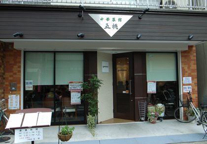 五桃1.JPG