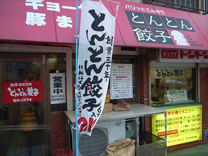 とんとん餃子1.JPG