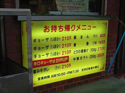 とんとん餃子2.JPG