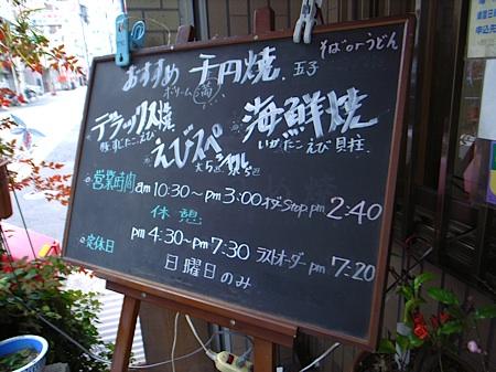 ときちゃん3.jpg