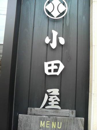 小田屋2-1.jpg
