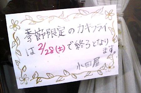小田屋2-2.JPG