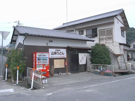 山神うどん1.jpg