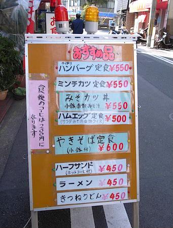 神戸一ハンバーグ1.jpg