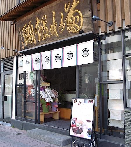復活菊水総本店1.jpg
