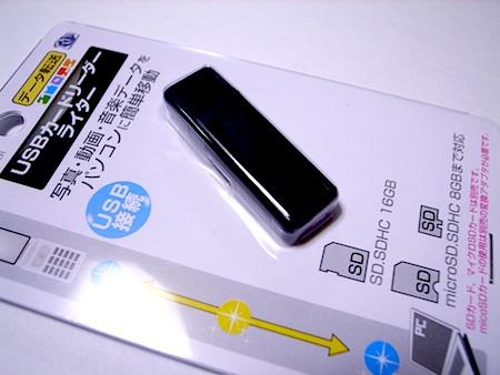 SDカードリーダー.jpg