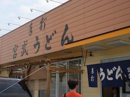 20100522宮武1.jpg