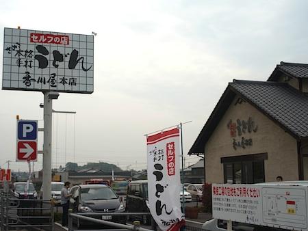 20100522香川屋1.jpg