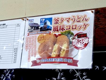 20100522香川屋4.jpg
