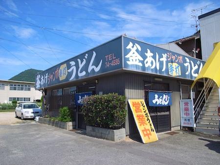 2010ジャンボ豊1.jpg