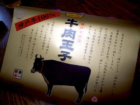 牛肉王子1.jpg