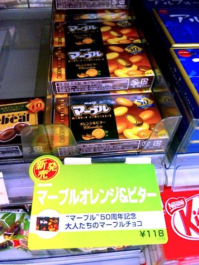 マーブルオレンジ&ビター.jpg