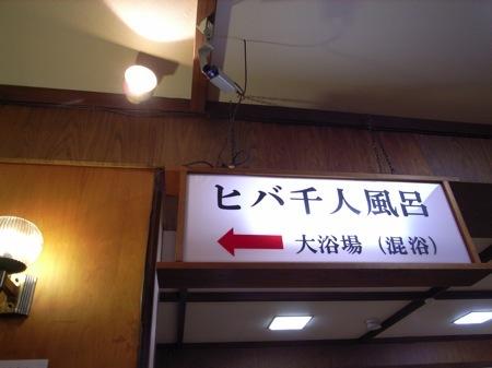_n酸ヶ湯15.jpg