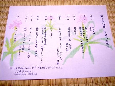 _n酸ヶ湯18.jpg