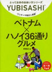 YUBISAHIハノイ.jpg