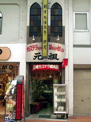元祖長崎カステラ総本舗01.jpg