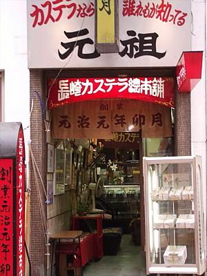 元祖長崎カステラ総本舗02.jpg