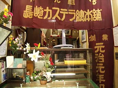 元祖長崎カステラ総本舗03.jpg