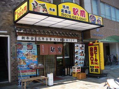駅前店頭.JPG