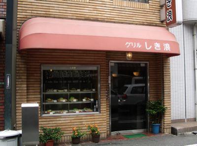 しき浪店頭.JPG