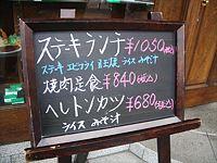 グリルミヤコ看板.JPG