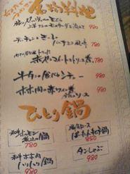 夜menu.JPG