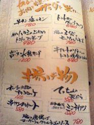 夜menu2.JPG