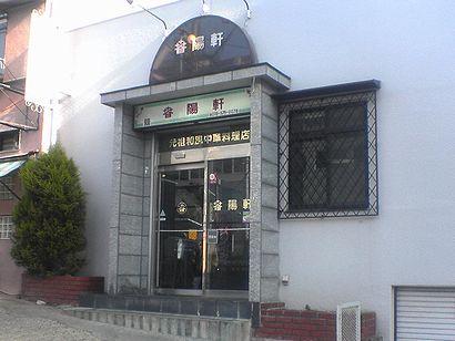 春陽軒店頭.jpg