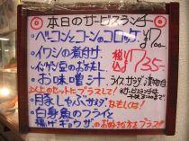 冨士ランチ.JPG
