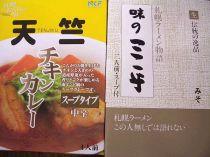 札幌土産1.JPG