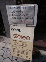 stereoメニュー.JPG