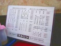 マルシン3.jpg