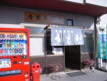 斉賀2.jpg