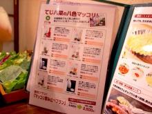 てじ八菜3.jpg
