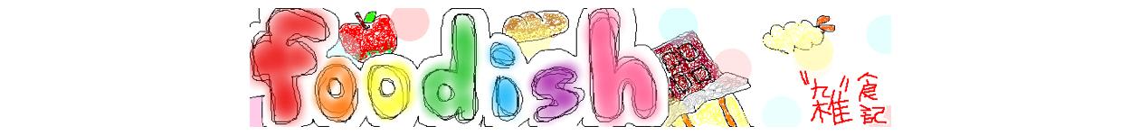 "foodish:""雑""食記"